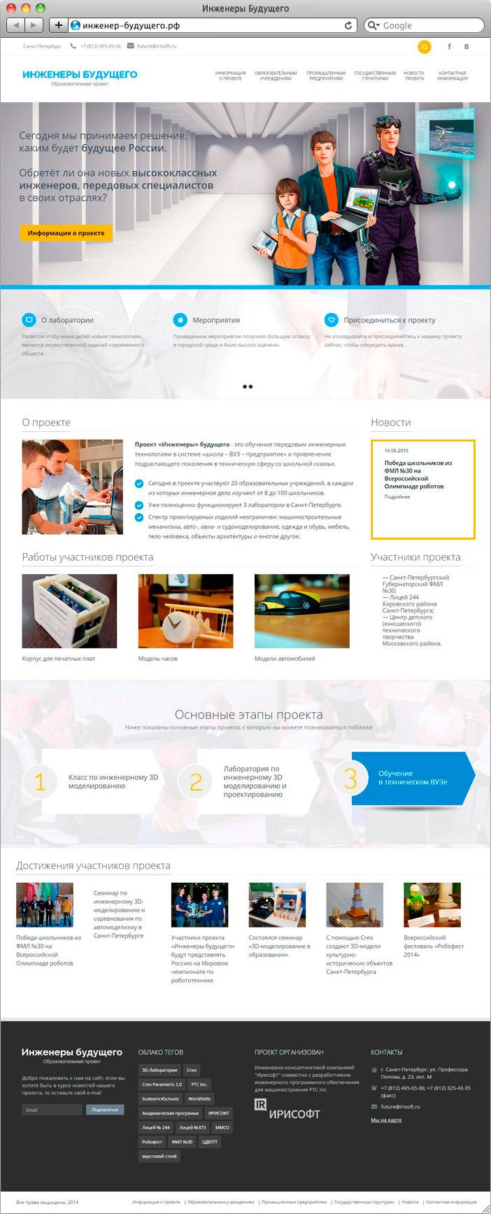 Образовательный проект Инженеры будущего
