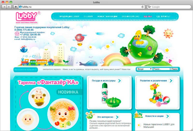 Сайт торговой марки Lubby
