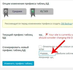 Смена префикса таблиц базы данных WordPress