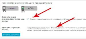 Смена панели администратора в WordPress