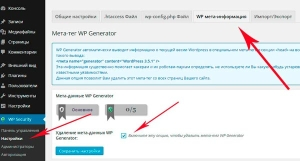 Скрываем метатег generation в WordPress
