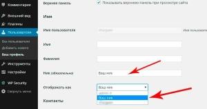 Смена ника администратора в WordPress