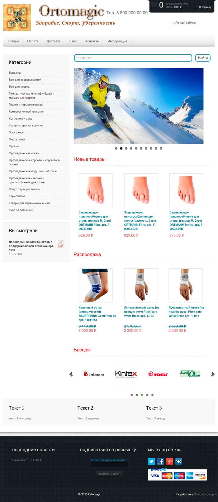 Интернет магазин ортопедических товаров Ortomagic