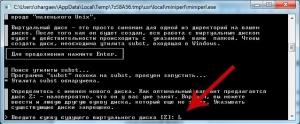 Указываем букву нового диска локального сервера