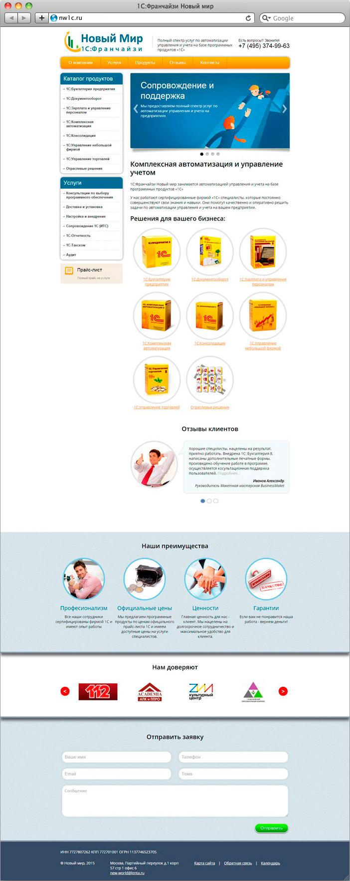 Дизайн главной страницы сайта 1С Франчайзи - Новый мир