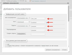 Интерфейс phpmyadmin создание нового пользователя