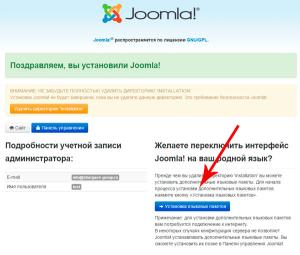 Окно успешной установки Joomla 3