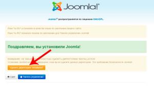 Завершение установки Jommla на Denwer