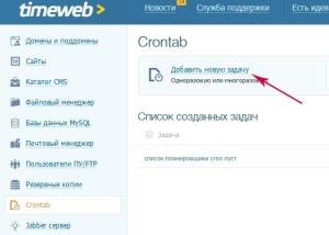 Окно Crontab в веб-интерфейсе хостинга Timeweb