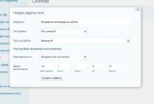 Установленная Cron задача в панеле управления хостингом Timeweb