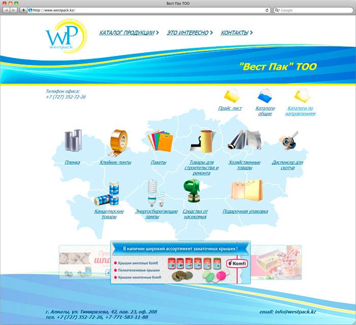 Главная страница сайта компании Вест Пак